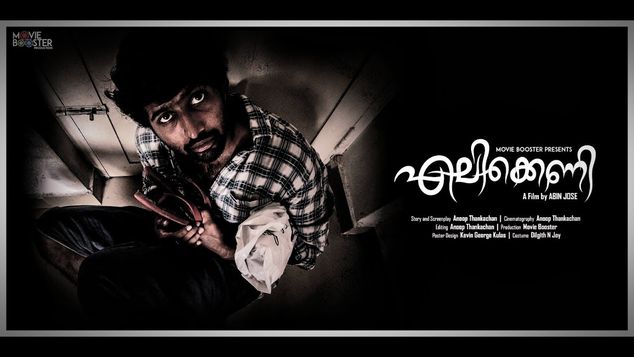 Elikkeni Malayalam Short Film Neram Entertainments